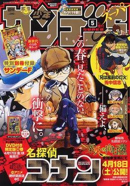 """Les couvertures """"Détective Conan"""" et """"Magic Kaito"""" du Weekly Shōnen Sunday et du Shōnen Sunday Super Bloggi71"""