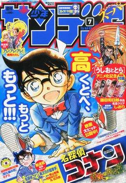 """Les couvertures """"Détective Conan"""" et """"Magic Kaito"""" du Weekly Shōnen Sunday et du Shōnen Sunday Super Bloggi73"""
