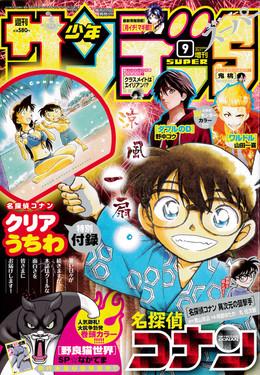 """Les couvertures """"Détective Conan"""" et """"Magic Kaito"""" du Weekly Shōnen Sunday et du Shōnen Sunday Super Bloggi74"""