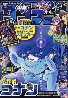 """Les couvertures """"Détective Conan"""" et """"Magic Kaito"""" du Weekly Shōnen Sunday et du Shōnen Sunday Super Bloggi75"""