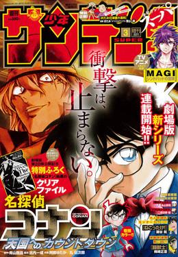 """Les couvertures """"Détective Conan"""" et """"Magic Kaito"""" du Weekly Shōnen Sunday et du Shōnen Sunday Super Bloggi76"""