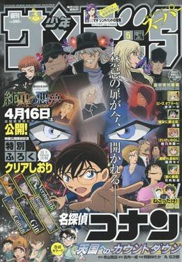 """Les couvertures """"Détective Conan"""" et """"Magic Kaito"""" du Weekly Shōnen Sunday et du Shōnen Sunday Super Bloggi77"""