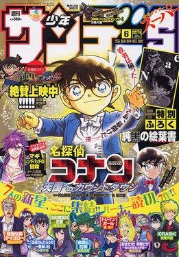 """Les couvertures """"Détective Conan"""" et """"Magic Kaito"""" du Weekly Shōnen Sunday et du Shōnen Sunday Super Bloggi78"""