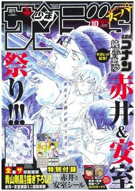 """Les couvertures """"Détective Conan"""" et """"Magic Kaito"""" du Weekly Shōnen Sunday et du Shōnen Sunday Super Bloggi79"""