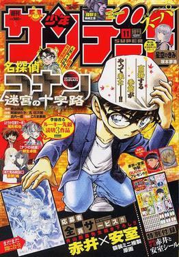 """Les couvertures """"Détective Conan"""" et """"Magic Kaito"""" du Weekly Shōnen Sunday et du Shōnen Sunday Super Bloggi80"""
