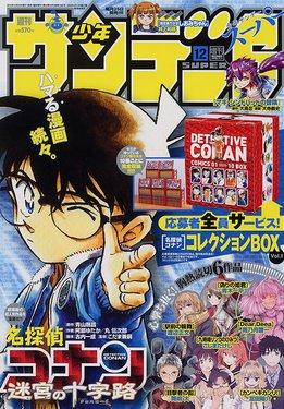 """Les couvertures """"Détective Conan"""" et """"Magic Kaito"""" du Weekly Shōnen Sunday et du Shōnen Sunday Super Bloggi81"""