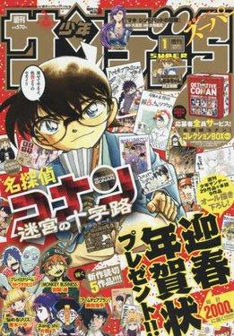 """Les couvertures """"Détective Conan"""" et """"Magic Kaito"""" du Weekly Shōnen Sunday et du Shōnen Sunday Super Bloggi82"""