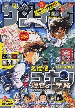 """Les couvertures """"Détective Conan"""" et """"Magic Kaito"""" du Weekly Shōnen Sunday et du Shōnen Sunday Super Bloggi83"""