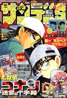 """Les couvertures """"Détective Conan"""" et """"Magic Kaito"""" du Weekly Shōnen Sunday et du Shōnen Sunday Super Bloggi84"""