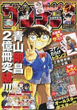 """Les couvertures """"Détective Conan"""" et """"Magic Kaito"""" du Weekly Shōnen Sunday et du Shōnen Sunday Super Bloggi85"""