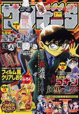 """Les couvertures """"Détective Conan"""" et """"Magic Kaito"""" du Weekly Shōnen Sunday et du Shōnen Sunday Super Bloggi86"""
