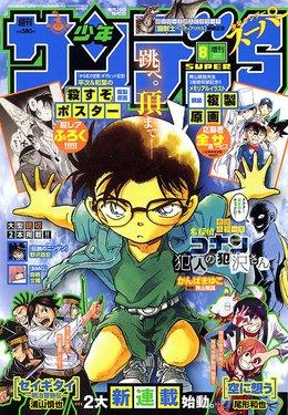 """Les couvertures """"Détective Conan"""" et """"Magic Kaito"""" du Weekly Shōnen Sunday et du Shōnen Sunday Super Bloggi87"""