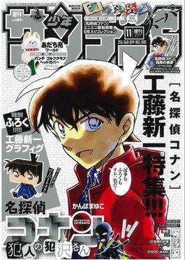 """Les couvertures """"Détective Conan"""" et """"Magic Kaito"""" du Weekly Shōnen Sunday et du Shōnen Sunday Super Bloggi93"""