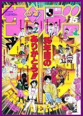 """Les couvertures """"Détective Conan"""" et """"Magic Kaito"""" du Weekly Shōnen Sunday et du Shōnen Sunday Super Ss199410"""