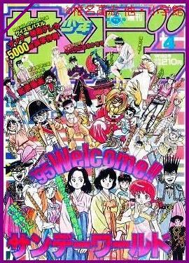 """Les couvertures """"Détective Conan"""" et """"Magic Kaito"""" du Weekly Shōnen Sunday et du Shōnen Sunday Super Ss199411"""