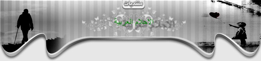 منتدى الاحلام العربية