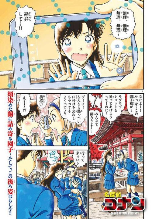 [SPOILER] Cap. 1000 - 1005 (The Field Trip to Kyoto) 110