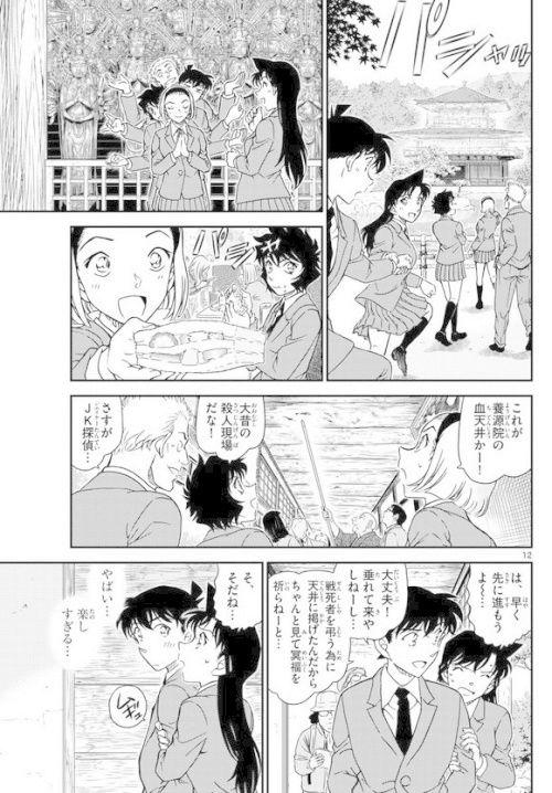 [SPOILER] Cap. 1000 - 1005 (The Field Trip to Kyoto) 1110