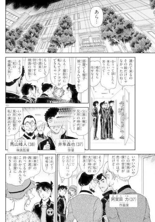[SPOILER] Cap. 1000 - 1005 (The Field Trip to Kyoto) 1210
