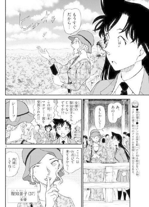 [SPOILER] Cap. 1000 - 1005 (The Field Trip to Kyoto) 810