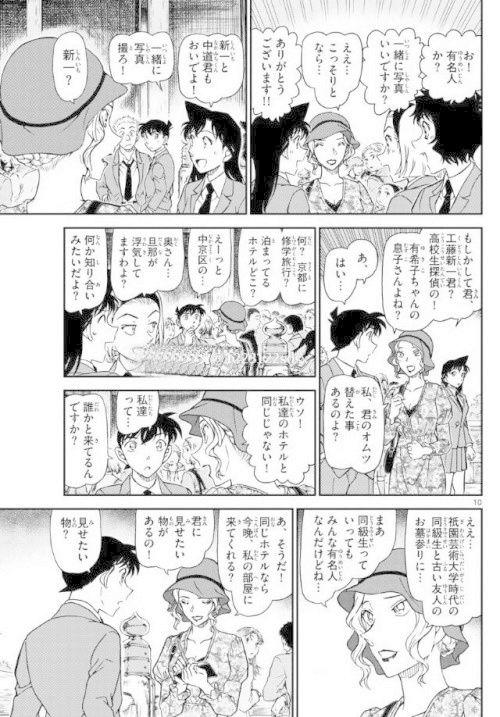 [SPOILER] Cap. 1000 - 1005 (The Field Trip to Kyoto) 910