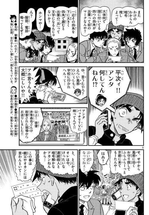[SPOILER] Cap. 1000 - 1005 (The Field Trip to Kyoto) - Página 3 Tumblr10