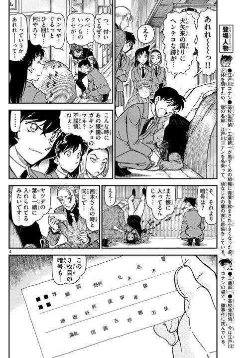 [SPOILER] Cap. 1000 - 1005 (The Field Trip to Kyoto) - Página 3 Tumblr11