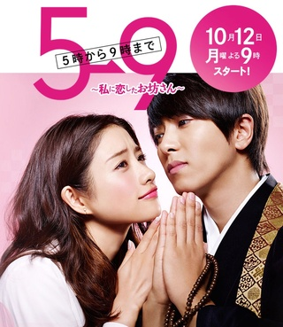 [J-Drama] From 5 to 9 (5-ji Kara 9-ji Made) From_f10