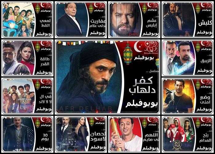 تحميل ومشاهدة مسلسلات رمضان 2017 كاملة - مسلسلات رمضان 2017