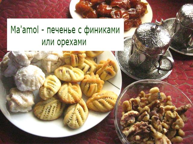печенье - Арабское печенье Маамоль (маамуль) с грецкими орехами и финиками. Видео Img_8411