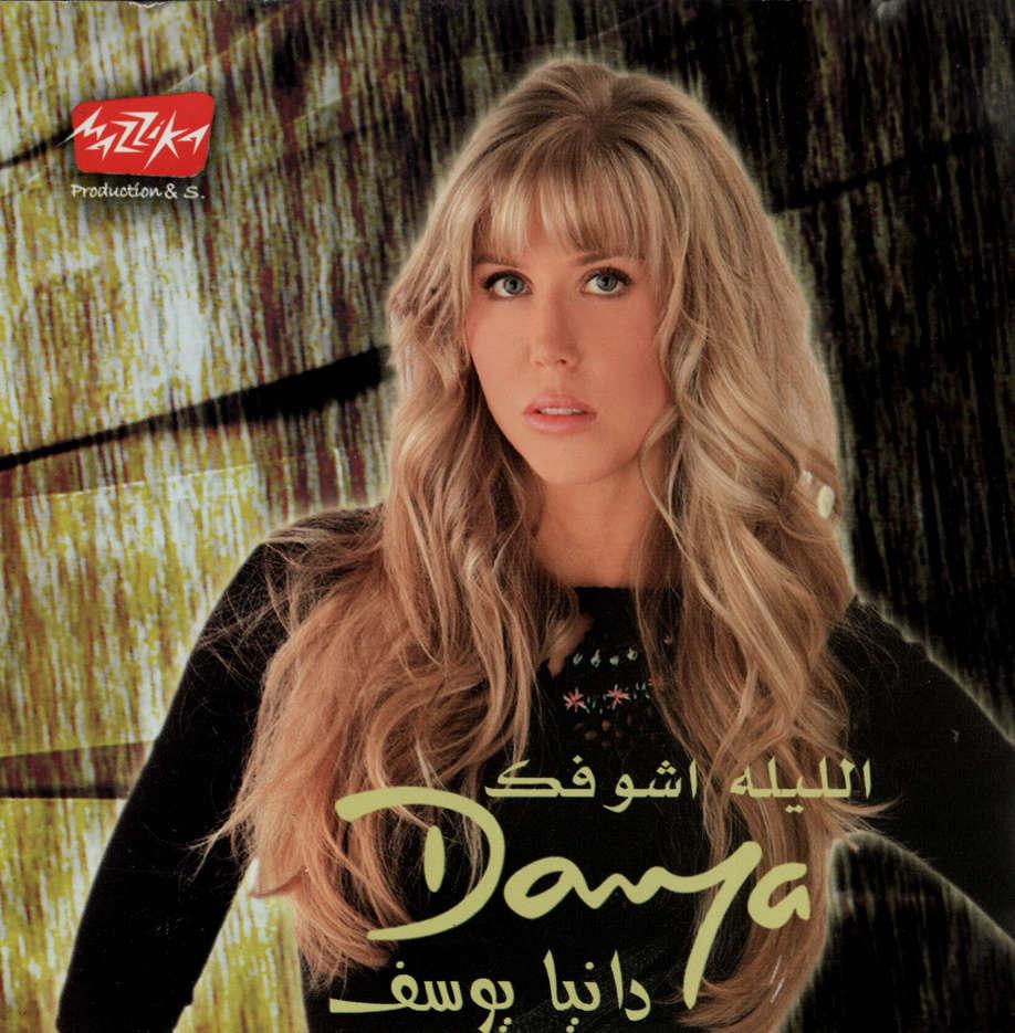 دانيا يوسف :: الليلة أشوفك :: للتحميل حصريا - Full Original CD @360 kbps + COVERS   111