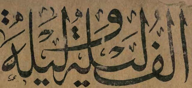 حكايات الف ليله وليله النسخة الاصلية كاملة كل الاجزاء على منتديات اشواق وحنين 113