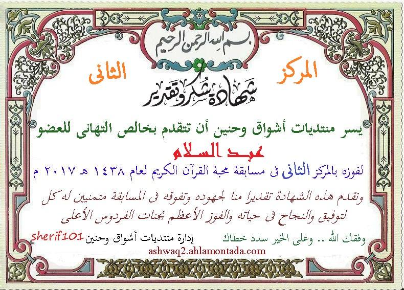 مسابقة محبة القرآن الكريم ( عام 1438 )هجرية  - صفحة 2 210