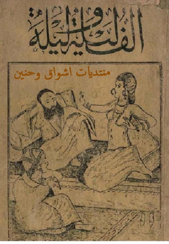 حكايات الف ليله وليله النسخة الاصلية كاملة كل الاجزاء على منتديات اشواق وحنين 213