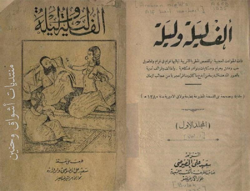 حكايات الف ليله وليله النسخة الاصلية كاملة كل الاجزاء على منتديات اشواق وحنين 312