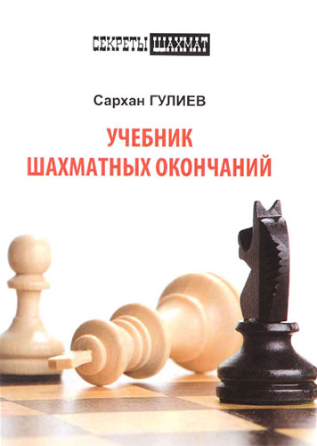 """""""Textbook of Chess Endings"""" Russian Chess House, 2017 - 184 p. Série: Secrets of Chess 14981210"""