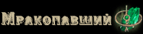 Священный дуб желаний - Страница 3 13410