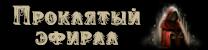 Таверна «Бочонок меда» - Страница 34 22010