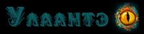 Воронья обитель - Страница 5 D21210