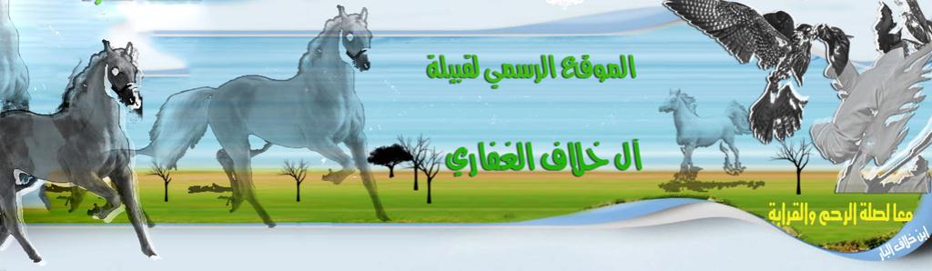 الموقع الرسمي لقبيلة خلاف الغفاري