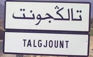 جماعة تالكجونت (إقليم تارودانت) : مباراة لتوظيف تقني من الدرجة الثالثة آخر أجل 31 غشت 2017 10253910