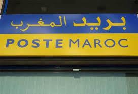 بريد المغرب Poste Maroc : تمديد تاريخ إيداع الترشيحات لمباراة توظيف 132 منصب الى غاية 17 شتنبر 2017 A_oo_p10