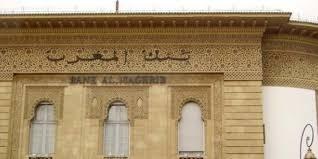 بنك المغرب / مباراة لتوظيف 07 مشغل آلات آخر أجل 16 اكتوبر 2017 Bank_a10