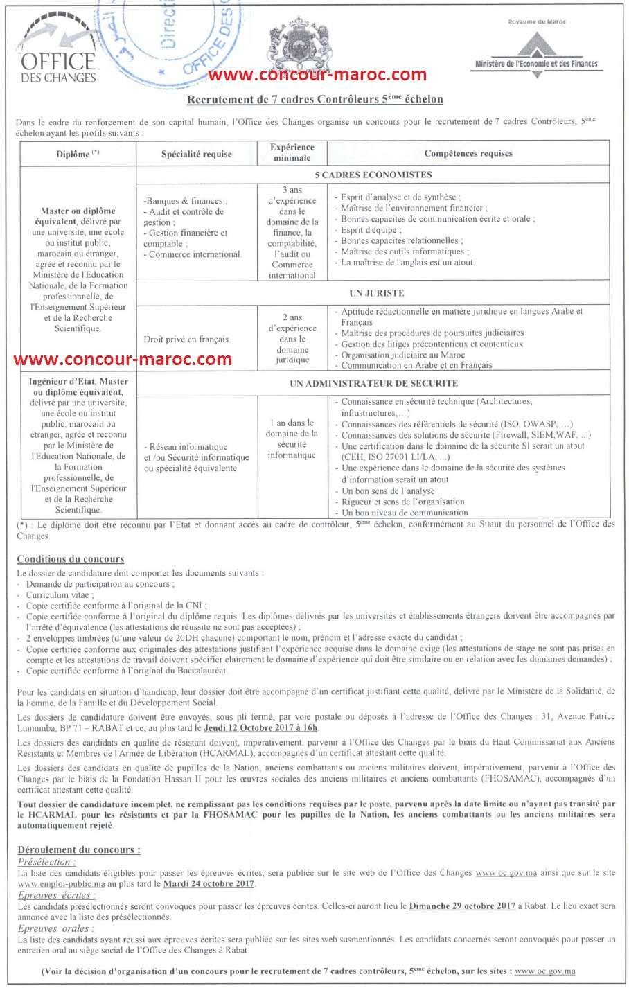 مكتب الصرف : مباراة لتوظيف أطر (7 مناصب) آخر أجل 12 أكتوبر 2017  Conco113