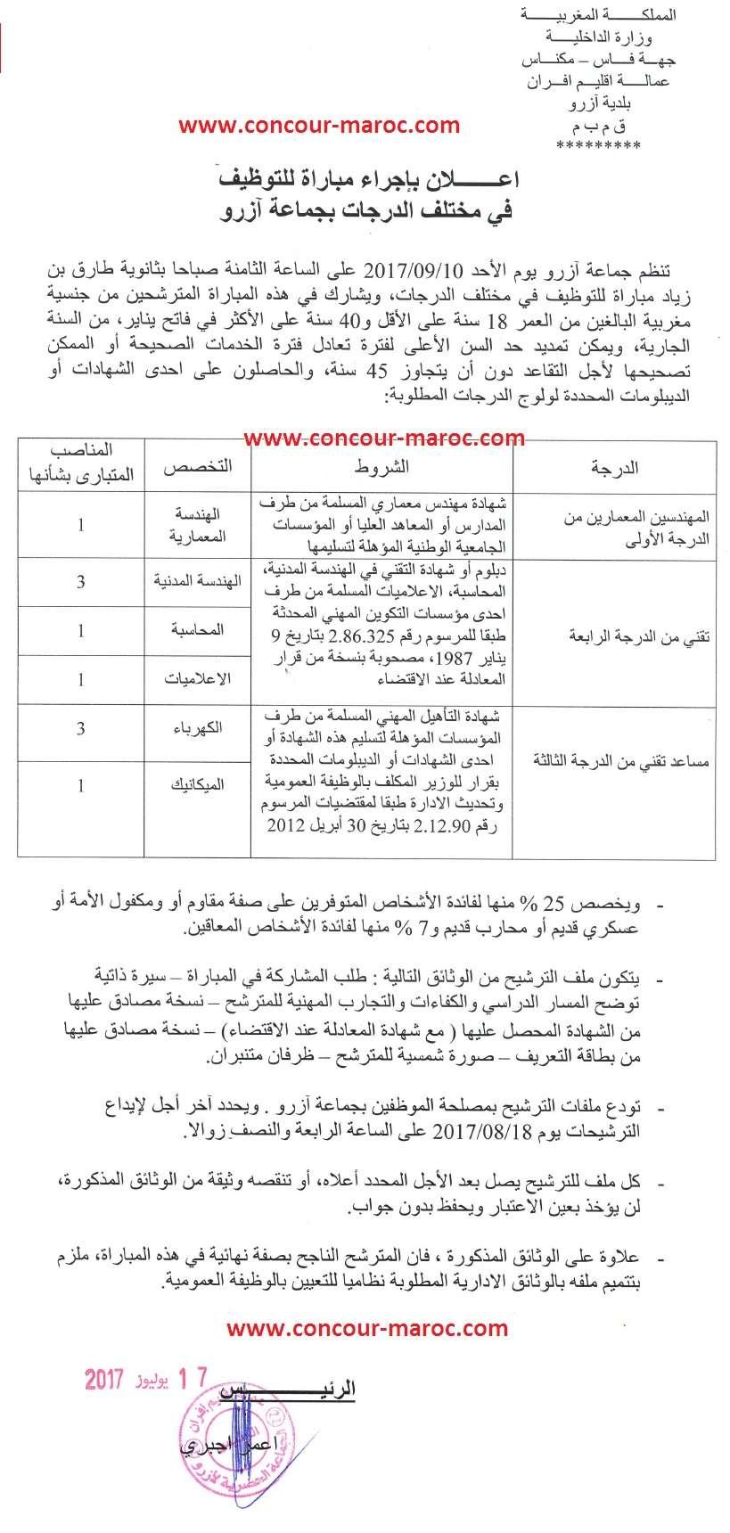 بلدية آزرو (إقليم افران) : مباراة للتوظيف 10 مناصب في مختلف الدرجات آخر أجل لإيداع الترشيحات 18 غشت 2017 Concou24