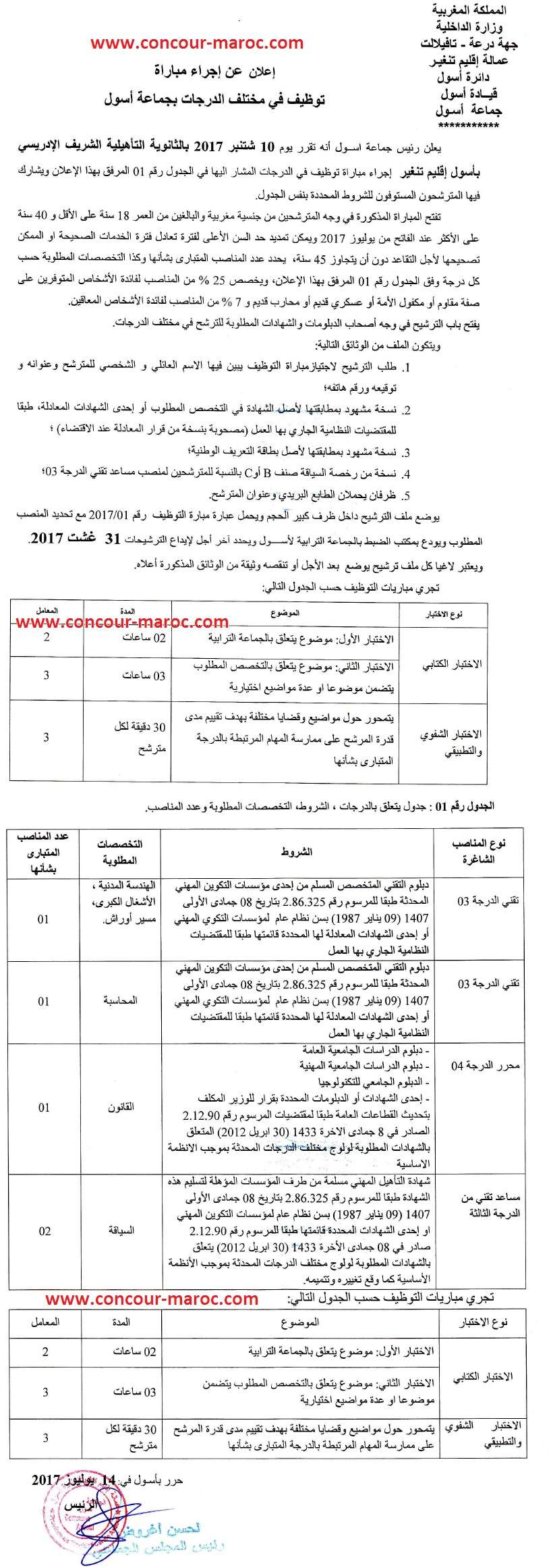 جماعة أسول (إقليم تنغير) : مباراة للتوظيف في مختلف الدراجات (5 مناصب) آخر أجل 31 غشت 2017 Concou46