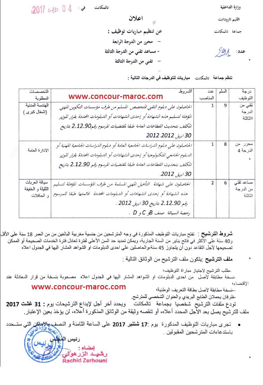 جماعة تالماكانت (إقليم تارودانت) : مباراة للتوظيف في مختلف الدراجات (4 مناصب) آخر أجل 31 غشت 2017 Concou48
