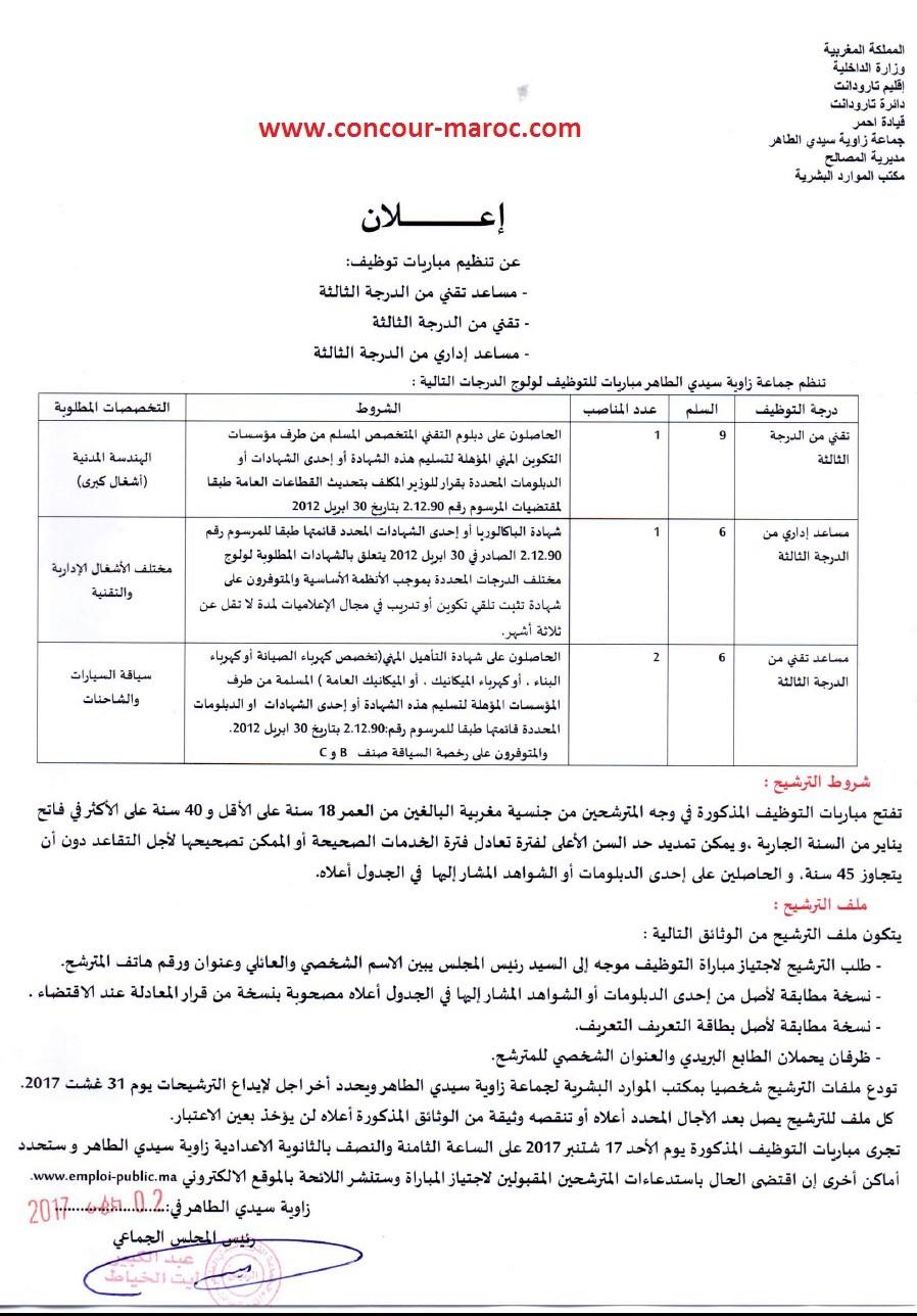 جماعة زاوية سيدي الطاهر (إقليم تارودانت) : مباراة للتوظيف في مختلف الدراجات (4 مناصب) آخر أجل 31 غشت 2017 Concou49
