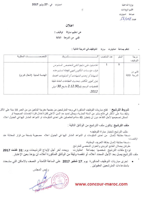 جماعة امي نتيارت (إقليم تارودانت) : مباراة لتوظيف تقني من الدرجة الثالثة آخر أجل 31 غشت 2017 Concou52