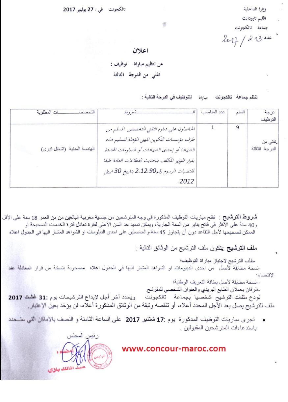 جماعة تالكجونت (إقليم تارودانت) : مباراة لتوظيف تقني من الدرجة الثالثة آخر أجل 31 غشت 2017 Concou53